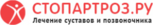 Клиника Стопартроз.ру
